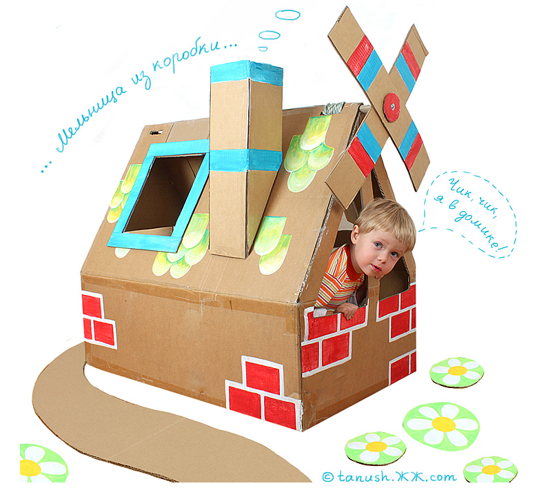 Домик из картона для детей своими руками схемы